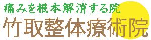 市川市 本八幡駅の肩こり腰痛専門整体 竹取整体療術院
